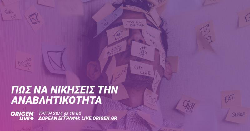 Origen LIVE: Πως να νικήσεις την αναβλητικότητα